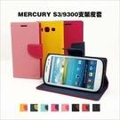 88柑仔店~MERCURY GOOSPERY SAMSUNG GALAXY S3 i9300 可立式 支架 雙色皮套 側翻 矽膠套 保護套