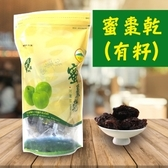 阿蓮蜜棗乾(有籽)300g