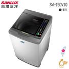 SANLUX台灣三洋 媽媽樂15kg直流變頻超音波單槽洗衣機 SW-15DV10 原廠配送+基本定位安裝