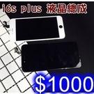 適用於 iPhone6S plus 液晶螢幕總成 觸摸顯示 蘋果 i6Splus 5.5吋手機內外螢幕【J138】