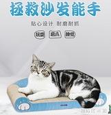 貓爪板貓抓板貓板磨爪器耐磨瓦楞紙護沙發磨抓板貓咪用品兩用大號 【全館免運】 YJT