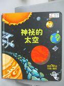 【書寶二手書T4/兒童文學_ZAA】Look inside-神祕的太空_羅伯.洛伊德.瓊斯