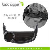 ✿蟲寶寶✿【美國BabyJogger】City select LUX 手推車專用配件 - 餐盤