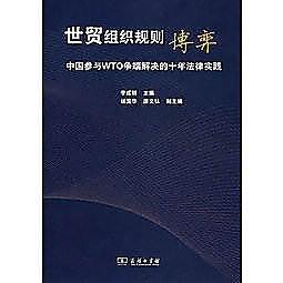 簡體書-十日到貨 R3Y【世貿組織規則博弈:中國參與WTO爭端解決的十年法律實踐】 9787100086912