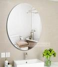 浴室鏡 免打孔無框貼墻衛生間鏡洗手間衛浴鏡壁掛鏡子化妝鏡自粘TW【快速出貨八折搶購】