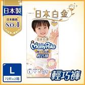滿意寶寶 極上呵護輕巧褲 L 144片(日本白金)-箱購