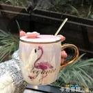 簡約北歐珠光釉馬克杯櫻花帶蓋勺火烈鳥陶瓷...
