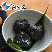 創鮮家.墨魚丸(300g/包,共2包)﹍愛食網