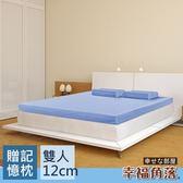幸福角落 大和防螨抗菌表布12cm超釋壓記憶床墊安眠組-雙人5尺沁涼藍