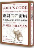 靈魂密碼:活出個人天賦,實現生命藍圖