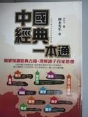 【書寶二手書T5/進修考試_JHJ】中國經典一本通_岡本光男