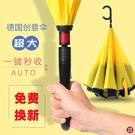 反向傘超大長柄傘自動雙人汽車用雙層免持式晴雨兩用  【全館免運】