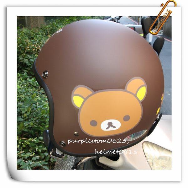 林森●拉拉熊復古帽,3/4帽,半罩式,805,803,大頭拉拉熊,消光咖啡