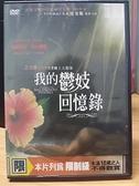 挖寶二手片-0B03-418-正版DVD-電影【我的鬱妓回憶錄】-百年孤寂作者馬奎斯最新力作 海報是影印