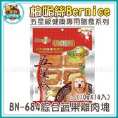 寵物FUN城市│柏妮絲Bernice 五星級健康專用膳食系列 BN-684 綜合蔬果雞肉14入 (肉乾 蔬菜 狗零食