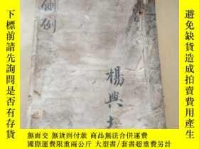 二手書博民逛書店罕見稅貨側例手抄本一冊165022 出版1912