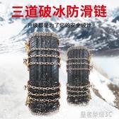 汽車防滑鏈輪胎防滑鏈越野車面包車SUV小轎車通用雪地鏈防滑鐵鏈YTL 皇者榮耀