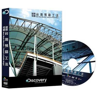 建築奇觀:台灣預鑄工法DVD