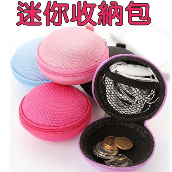 馬卡龍 硬殼 防塵 防震 耳機包 拉鍊包 收納包 萬用包 零錢包 防潑水 保護包 線材 隨手包 BOXOPEN