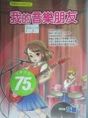 【書寶二手書T5/兒童文學_JBE】我的音樂朋友_茫爾