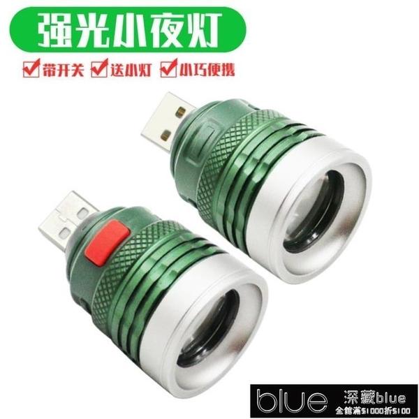 USB燈 USB燈泡戶外應急電筒LED照射燈地攤燈隨身燈小夜燈充電寶照明燈