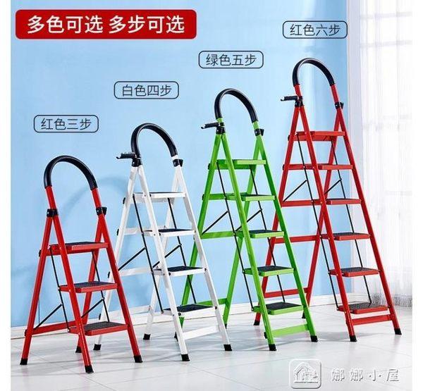 梯子家用折疊梯加厚多功能人字梯爬梯伸縮樓梯四步五步梯室內扶梯 YXS娜娜小屋