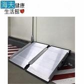 【南紡購物中心】【海夫健康生活館】斜坡板專家 左右折疊式 斜坡板 寬75cm長105cm(BJ105)