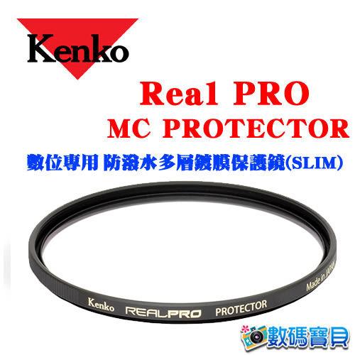 Kenko Real PRO 62mm MC PROTECTOR 數位專用 防潑水多層鍍膜 保護鏡(SLIM)【正成公司貨】
