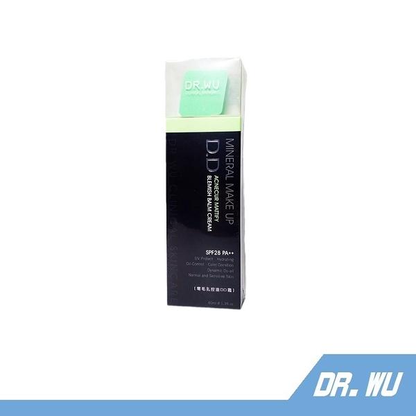 DR.WU 零毛孔控油DD霜  SPF28 PA++ 40ml 【RH shop】含粉撲