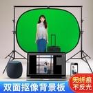 綠幕摳像板綠布背景布摳圖藍綠摳圖雙面外拍可折疊便攜幕布【輕奢時代】