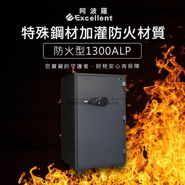 阿波羅Excellent e世紀電子保險箱-防火型1300ALP