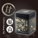 【山之翠】梨山 高冷烏龍茶(75克/二兩裝)黑色罐裝 濃香型