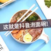(交換禮物)日式學生宿舍泡面碗帶蓋小麥秸稈餐具家用大號有蓋方便面碗筷套裝