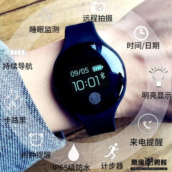 潮流 新概念 智慧手錶 電子錶 男女 學生 運動 多功能 計步 韓版 簡約 觸屏錶