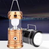 戶外野營燈照明太陽能燈手提式帳篷燈USB可充電應急燈便攜露營燈-Ifashion