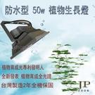 50瓦陽台植物專用捕光燈 戶外防水型 5...