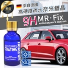 現貨!德國Mr-FiX 9H汽車鍍晶液 奈米鍍晶膜 汽車鍍膜劑 鍍膜鍍晶 抗污梳水 抗鏽透亮 #捕夢網