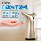 給皂機 瑞沃皂液器自動感應給皂器廚房衛生間皂液盒臺置家用水槽洗手液盒 英雄聯盟