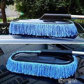 汽車用品蠟拖除塵撣子擦車洗車拖把軟毛掃灰刷子車載清潔工具套裝  港仔會社yys
