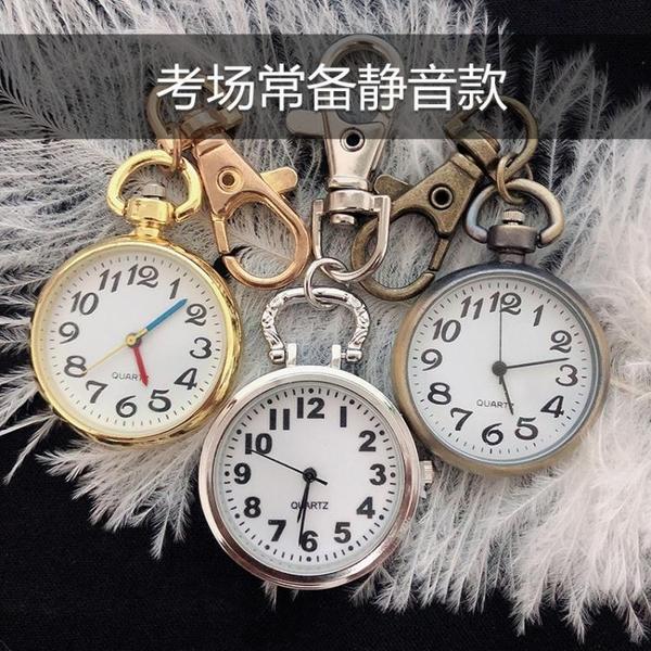 公務員專用錶學生考試用靜音中高考女款迷你鑰匙扣手錶計時懷錶男 童趣屋