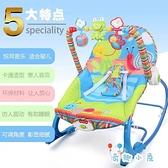 嬰兒玩具床寶寶震動搖搖椅嬰幼兒多功能安撫搖籃躺椅【奇趣小屋】