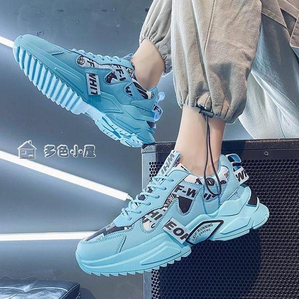 運動鞋男男鞋跑步鞋秋季老爹鞋21新款休閒鞋韓版潮流板鞋子男士運動鞋 快速出貨