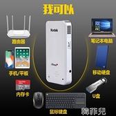 投影儀 Kodak高清小米蘋果華為手機臥室wifi無線微型辦公家用投墻投影儀 MKS韓菲兒