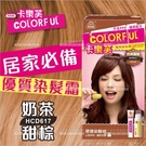 卡樂芙COLORFUL優質染髮霜(50g*2)-奶茶甜棕[99907]