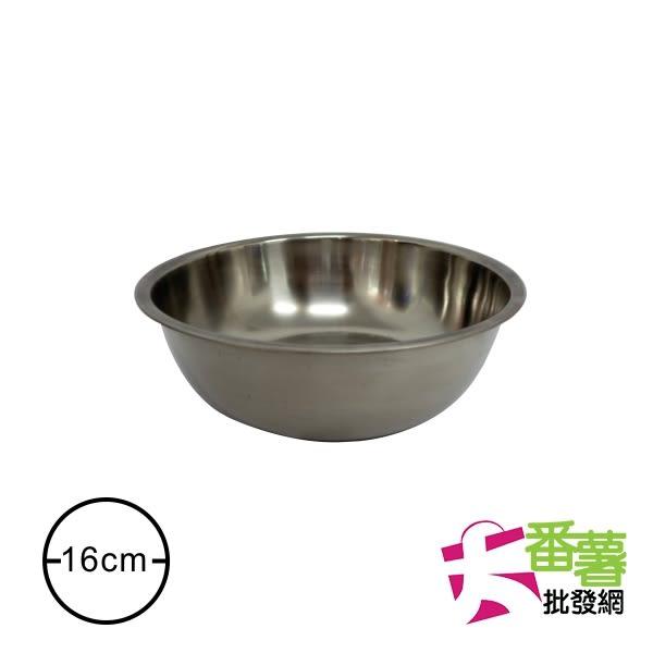 台灣製304不鏽鋼 16cm菜盆/調理盆 [大番薯批發網 ]