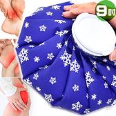 9吋兩用保溫袋(M)注水冰敷袋熱敷袋1.4L布冰袋保冰袋.冰敷包熱敷包冷熱袋.熱水袋保暖袋冰枕