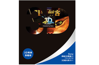 ★12期0利率★SONY BRAVIA 3D旗艦配件盒:鞋貓劍客 3D-PACK 搭配 BRAVIA 3D 液晶電視超值首選!