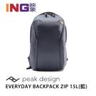 【新品上市】PEAK DESIGN V2 魔術使者 ZIP 15L 攝影後背包 (午夜藍) 相機包 Everyday Backpack