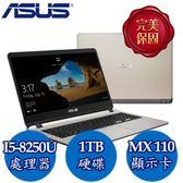 ASUS華碩 直升8G【240G SSD+1TB雙碟改裝版】X507UB 15.6吋8代特規版筆電