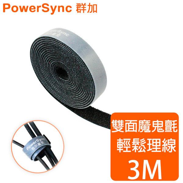 群加 Powersync 雙面魔鬼氈理線带/3M (AMSDG0030A)